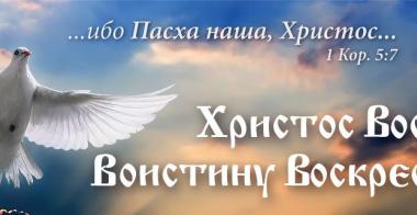 ХРИСТОС ВОСКРЕС!  Олег ЗАМУРУЕВ