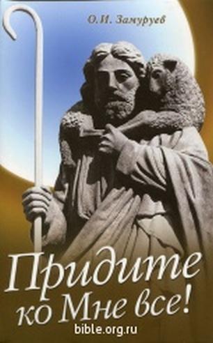 Христианские рассказы