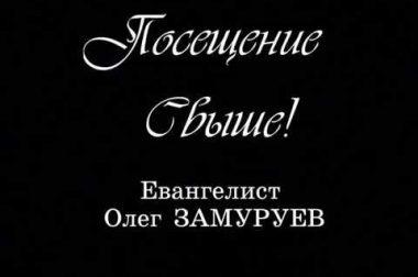 ПОСЕЩЕНИЕ СВЫШЕ! Олег ЗАМУРУЕВ