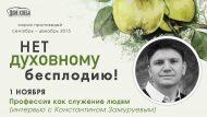 ПРОФЕССИЯ КАК СЛУЖЕНИЕ ЛЮДЯМ  Константин ЗАМУРУЕВ